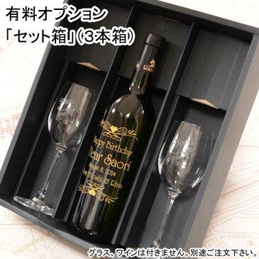 ◆3本箱(720ml〜900ml用)黒 セット箱◆別途、お酒等をご注文してください。【コンビニ受取対応商品】【あす楽】