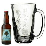 プレゼント ジョッキ ビアグラス ビアジョッキ 地ビール シミュレーション