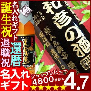 本格黒霧島芋焼酎+名入れサービス