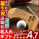 名入れギフト彫刻 名入れゴルフパット名人 ゴルフパター練習器 ワンパット(退職祝い)(父の日ギフト)(還暦祝い)(ホールインワン記念品)【名前入り・名入れ】【名入れ】【送料無料】【シミュレーション】05P03Dec16【あす楽】