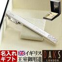 【最大43.5倍】タイピン(タイバー)ダイヤモンドカットデザインKIETH 真鍮 日本製