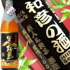 名入れ焼酎ギフト、還暦祝い、誕生祝、出産祝い、誕生祝、古希祝い、退職祝い、記念品として!...