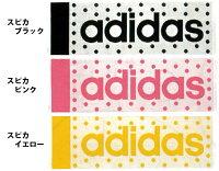 【送料無料】【圧縮】選べる! adidas アディダス スポーツタオル / タオル スポーツ メール便