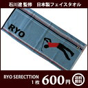 日本製ジャガード織RYO SELECTION石川遼フェイスタオル 05P03Sep16
