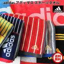選べる!【adidas】アディダス スポーツタオル【メール便送料無料】