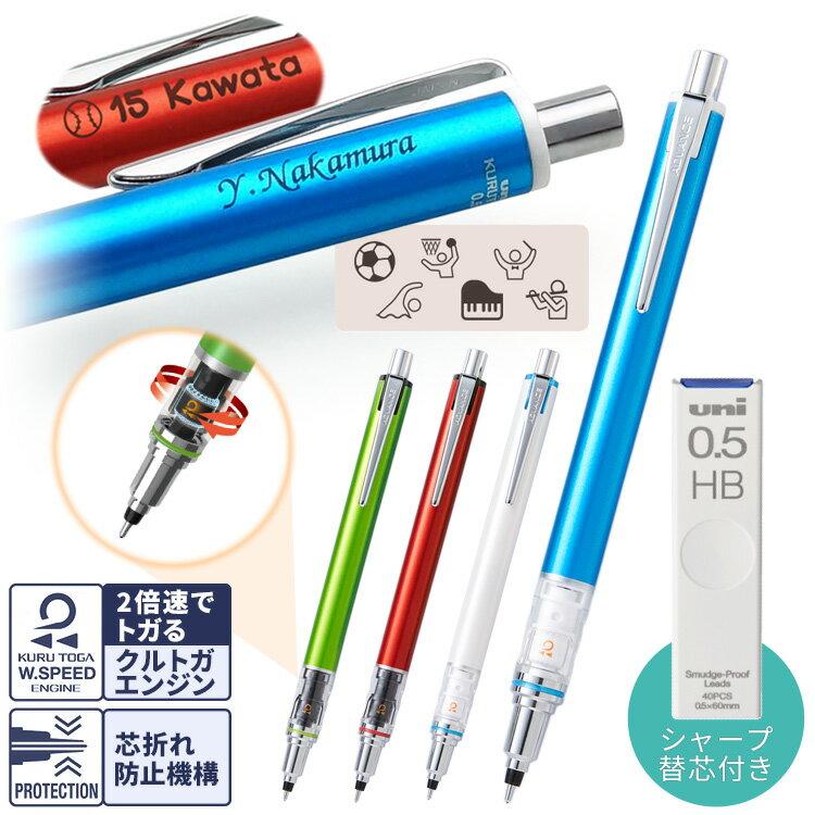 三菱鉛筆 クルトガ アドバンス0.5mm 名入れシャープペン