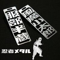 オールステンレスネームタグ忍者メタル