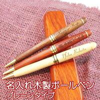 きざみ屋名入れ木製ボールペン