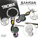 トロイカ音楽のキーリング