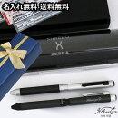 ゼブラシャーボX専用ボディプルシャンブルー多機能ペン