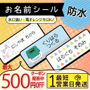 【最大500円OFFクーポン・最短1営業日発送】 お名前シー