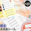 当店人気No.1 お名前シール 防水 耐水 450デザイン ...