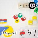 【0〜2営業日発送】【メール便送料無料】 お名前シール 算数...