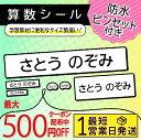 【最短1営業日発送・最大500円OFFクーポン】 名前シール 算数セット お名前