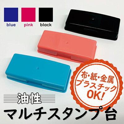 お名前スタンプ用スタンプ台スタンプパッド黒ピンク青