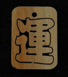 【送料無料】文字切抜きストラップ18x24 文字:運 梨の木