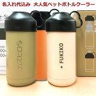 名入れ込みペットボトルクーラー500ml・600ml用名入れペットボトルホルダー保冷専用ケース