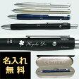 ボールペン 名入れ ステッドラー アバンギャルド 複合ペン 名入れ無料 927AG (ボールペン黒・赤・ブルーとシャープペンの4機能) STAEDTLER コンビニ受取対応商品