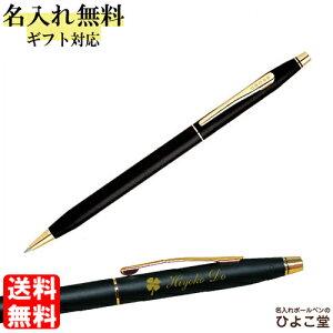 ボールペン クラシック センチュリー ブラック コンビニ
