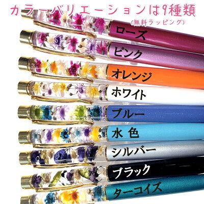 ハーバーリウムボールペン色