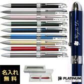 ボールペン 名入れ 料金込みプラチナ ダブル3アクション 複合ボールペン (ボールペン 黒・赤、シャープペン) MWB-1000C 男性用 女性用 名前入り 筆記具 コンビニ受取対応商品