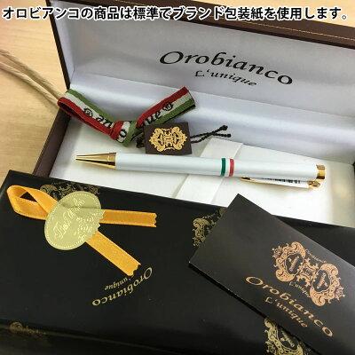 オロビアンコボールペン5
