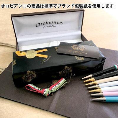オロビアンコボールペン8