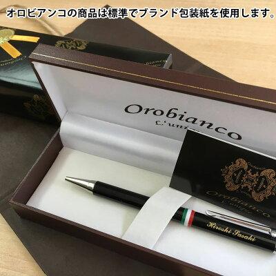 オロビアンコボールペン9