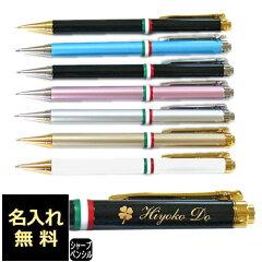 名入れシャープペン 0.5mm 名入れ シャープペン 名入れ無料 オロビアンコ ルニーク 19…
