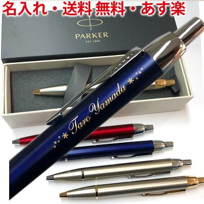 パーカーIMボールペン
