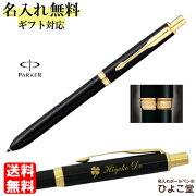 ボールペン パーカー ソネット オリジナル マルチファンクションペン ブラック プレゼント コンビニ