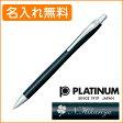 ボールペン 名入れ プラチナ ビーライン ボールペン ブラック 名入れ無料 BAL-1500A PLATINUM コンビニ受取対応商品