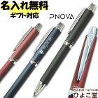 プラチナPNOVA(ピノバ)3機能複合筆記具(シャープペン+ボールペン「サラボ」極細0.5黒・赤)MWB-2000H