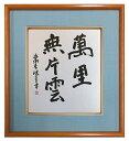 鮎貝晄月氏 色紙 書画「萬里無片雲」 色紙サイズ