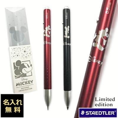 ボールペン名入れステッドラーアバンギャルドライトミッキーデザイン多機能ペン927AGL