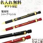 名入れシャープペン製図用ステッドラーディズニーデザイン92535