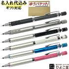 クルトガシャープペン名入れkurutoga0.5mmuni三菱鉛筆