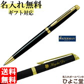 ボールペン 名入れ ウォーターマン メトロポリタン エッセンシャル ブラックGT ボールペン 名入れ無料 送料無料 S2259312 WATERMAN コンビニ受取対応商品