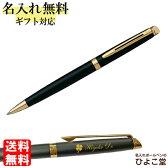 ボールペン 名入れ ウォーターマン メトロポリタン エッセンシャル マットブラックGT ボールペン 名入れ無料 S2259342 WATERMAN コンビニ受取対応商品