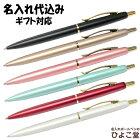名入れゼブラフィラーレef0.5耐水性エマルジョンボールペン0.5mmP-BAS86ZEBRA