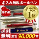 ボールペン 名入れ 【あす楽】 送料無料 1本から 名入れ無料 パーカ...