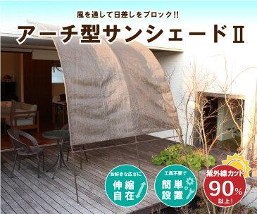 【送料無料】アーチ型サンシェード2 幅2m ベランダ 窓 庭 雨よけ 日よけ オーニング シェード たてす 洋風 目隠し ガーデン