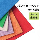 lic punch main 02 - 【車中泊】収納も兼ねたベッドキットを12,756円で自作!