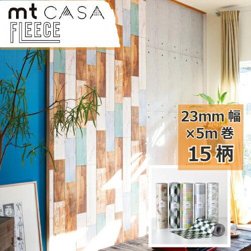 カモ井 マスキングテープ mt CASA TAPE FLEECE 230mm×5m(15柄)リーフ 木目 星 DIY