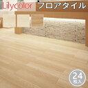 【送料無料】フロアタイル リリカラ ウッド LYT83388 LYT8...