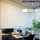 ロールスクリーン カーテン ニチベイ ソフィー サージュ 無地 洗える ウォッシャブル オーダー サイズオーダー フルオーダー オーダーメイド 日本製 取付け 簡単 間仕切り 目隠し 幅20〜270 高さ10〜450 1