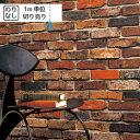 壁紙 クロス 国産 のりなし ルノン ホーム RH-9392 「レンガ 木目 木目調 石目 人気柄多数登録」 【1m単位でご注文ください】
