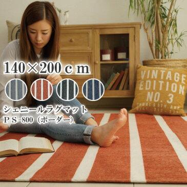 【送料無料】トシシミズ シェニールラグト PS800「ボーダー」 サイズ【140x200cm】