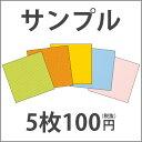 ロールスクリーン ロールカーテン 立川機工 サンプル請求(1セット5枚まで) 1