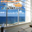 【送料無料】ZEROCOATシート はがせるガラスフィルム 92cm×180cm 2本入り ゼロコン